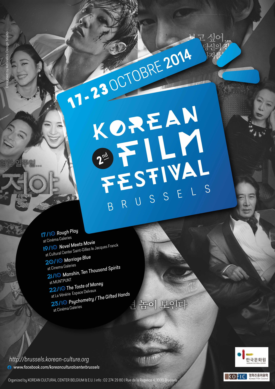 KoreanFilmFestival2014_A3
